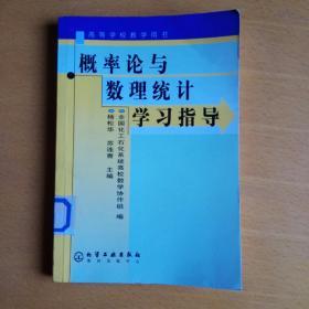 概率论与数理统计学习指导(杨松华)