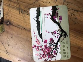 72-98年 红梅牌罐头 井冈山上杜鹃红 绢人 高山族 顶碗 牙雕 花篮 等年历片11张