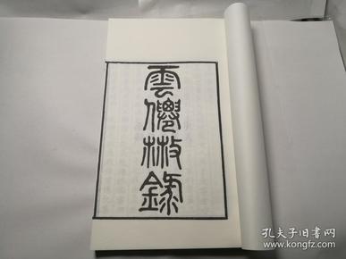 云仙散录  随庵丛书第五种