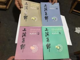 上海集邮(1983年1-4期全)(总9-12期)