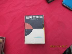 世界五千年(全6册)