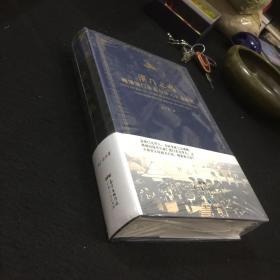 澳门之魂:晚清澳门华商与华人社会研究