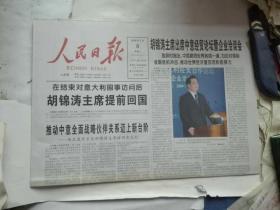 生日报-人民日报2009年7月8日