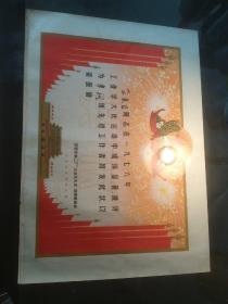 孟宪臣奖状(国营庆安二厂工业学大庆革命委员会)