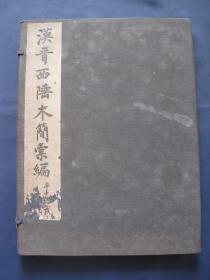 汉晋西陲木简汇编 厚册大开线装本 全一函一册 1931年有正书局出版 珂罗版印刷