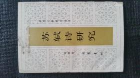 苏轼诗研究(作者签赠本)
