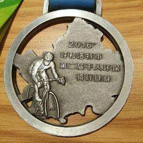 呼和浩特市第二届千人环保骑行健身活动纪念章