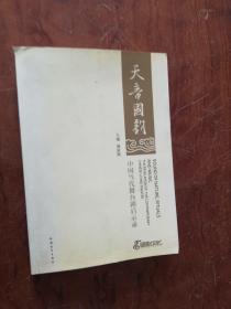 【天音国韵:中国当代舞台剧启示录