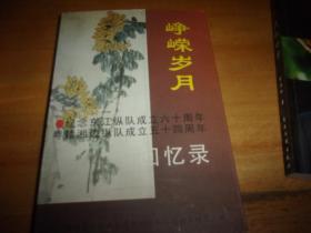 峥嵘岁月——纪念东江纵队成立六十周年粤赣湘边纵队成立五十四周年回忆录