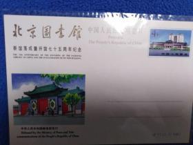 JP.11 北京图书馆新馆落成暨开馆七十五周年纪念
