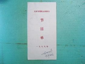 京剧节目单  千金一笑(李玉芙,李宏图)