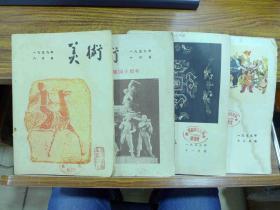 美术 1959年第8 10-12期 四册合售