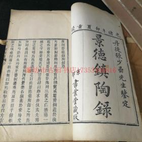 清光緒京都書業堂白紙版畫刻本《景德鎮陶錄》江西景德鎮陶瓷制瓷業重要著作