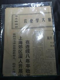 文汇报 1970年12月23日四版全
