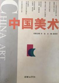 中国美术.5