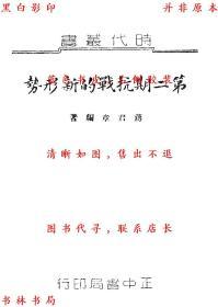 第二期抗战的新形势-蒋君章编-民国正中书局刊本(复印本)