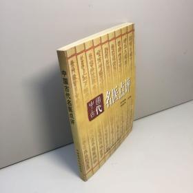 中国古代名医点评 【一版一印 95品+++ 内页干净 多图拍摄 看图下单 收藏佳品】