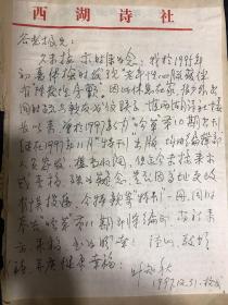 著名诗人叶知秋先生手札一页