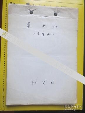 秦腔 剧本手稿 茶花女(古装剧)