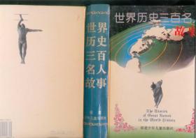 世界历史三百名人故事(大32开精装本/96年一版一印5000册)1068页/篇目见书影