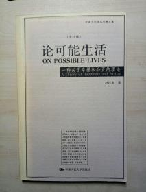 论可能生活:一种关于幸福和公正的理论(修订版)