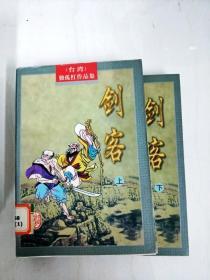 DA134294 剑客--独孤红作品集42【上下册】【一版一印】【书边略有污渍画线】