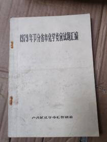 1979年卩分省市化学竞赛试题汇编