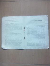 河南省革命委员会关于加强计划生育工作的意见