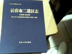 长春市二道区志(1989-2000