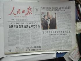 生日报-人民日报2009年9月13日【'辉煌六十年--中华人民共和国成立60周年成就展将举办'】