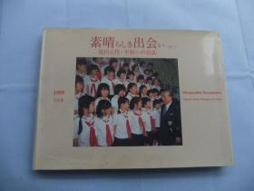 素晴らしき出会い:池田大作.和平への对话 1999写真集   大16开精装护封