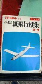 子供科学 别册:纸飞行机集 日文