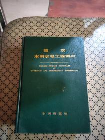英汉 水利水电工程词典