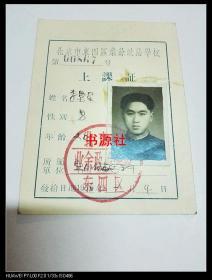 1956年北京市东四区业余政治学校