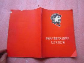 中国共产党第九次全国代表大会文件汇编   16开  品如图