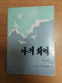 我的回忆(朝鲜文)修订本  柳子明 著