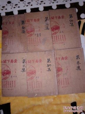 《增纂中华字典》六册一套全【32开】上海广益书局石印