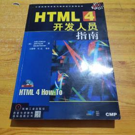 HTML4开发人员指南 附光盘