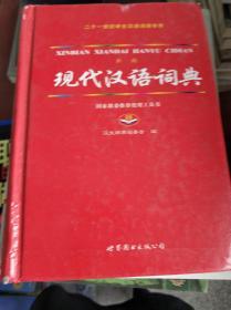 特价现货~新编现代汉语词典