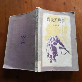 西线无战事(二十世纪外国文学丛书 版画封面本)