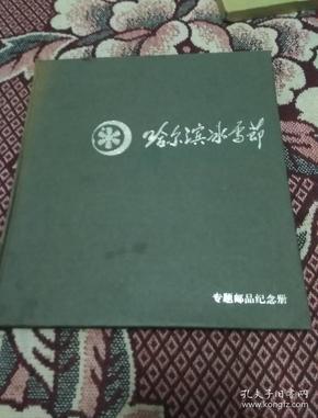 哈尔滨冰雪节专题邮品纪念册(6张名信片 1张qy88.vip千亿国际官网  1枚信封)