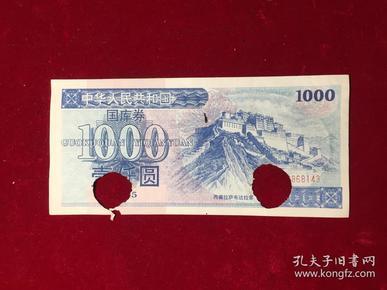 1995年中国人民共和国国库券,壹仟圆,西藏拉萨布达拉宫图案,有瑕疵