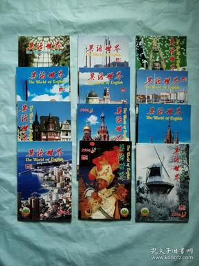 英语世界(月刊) 2006年(1-12期全)