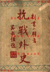 抗战外史-刘贯一辑著-民国胶东通讯社刊本(复印本)