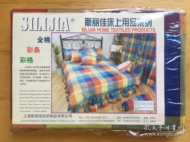 斯丽佳 全棉色织彩格床单210x250  100%全棉床单