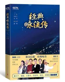 新书--中国诗歌:经典咏流传