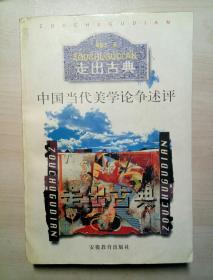 走出古典:中国当代美学论争述评