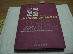 长宁年鉴2010   附光盘