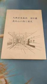 大兴安岭森林 海拉尔 长白山の旅と历史 日文原版 多图 16开带护封
