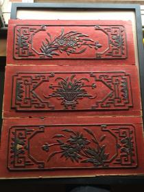 《特价》精致精美,清代民国木雕聚宝盆花卉花草三片